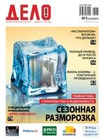 delo-cover-2013_3